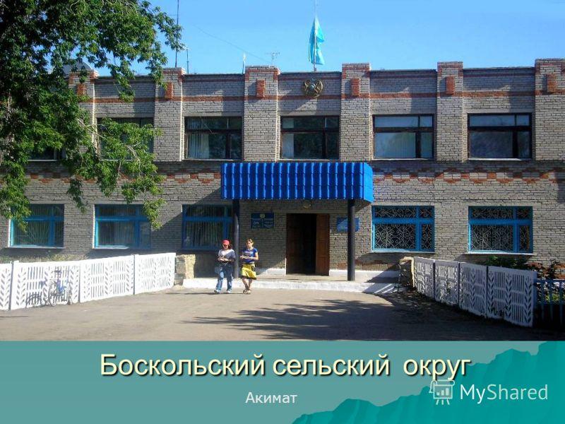 Боскольский сельский округ Акимат