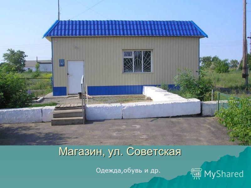 Магазин, ул. Советская Одежда,обувь и др.