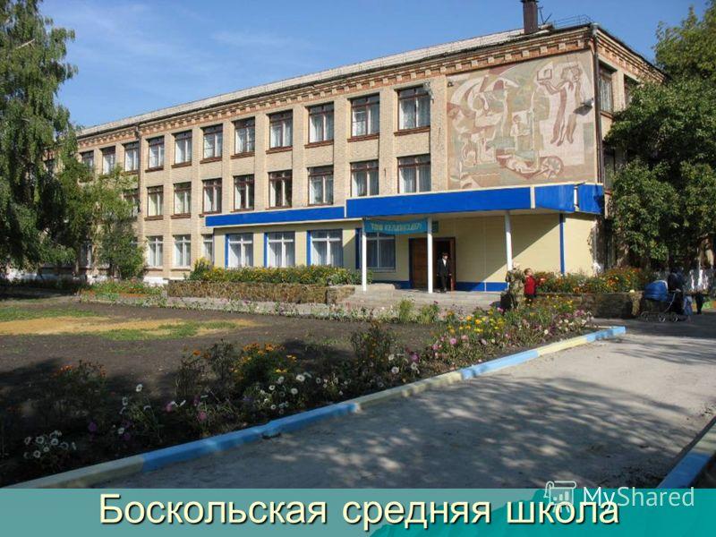 Боскольская средняя школа