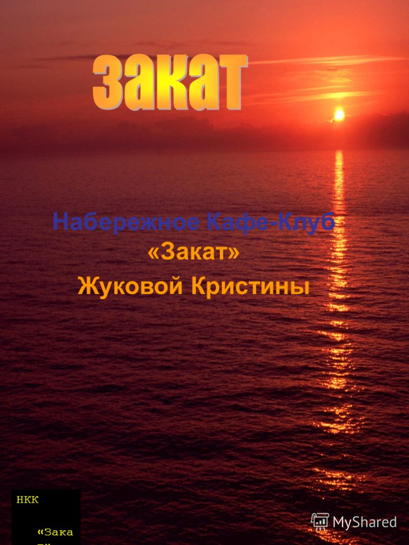 НКК «Зака т» Набережное Кафе-Клуб «Закат» Жуковой Кристины