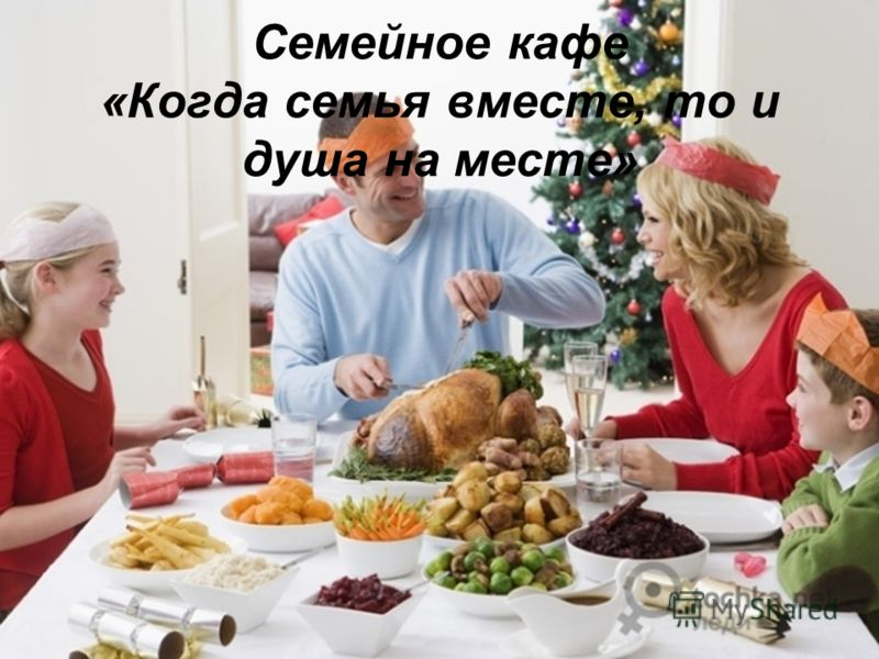 Семейное кафе «Когда семья вместе, то и душа на месте»