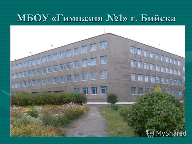 МБОУ «Гимназия 1» г. Бийска