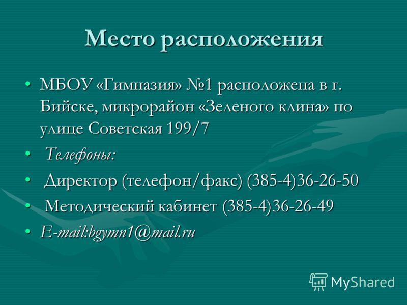 Место расположения МБОУ «Гимназия» 1 расположена в г. Бийске, микрорайон «Зеленого клина» по улице Советская 199/7МБОУ «Гимназия» 1 расположена в г. Бийске, микрорайон «Зеленого клина» по улице Советская 199/7 Телефоны: Телефоны: Директор (телефон/фа