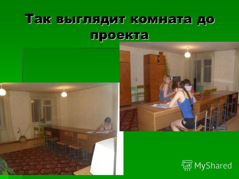 Так выглядит комната до проекта