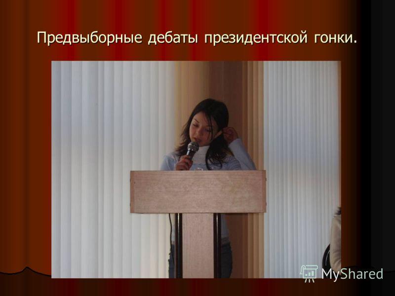 Предвыборные дебаты президентской гонки.