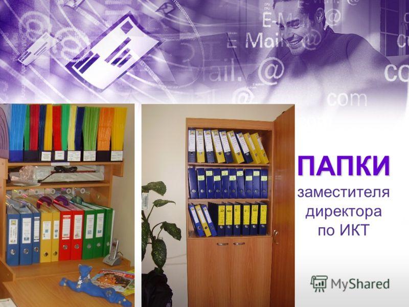 ПАПКИ ПАПКИ заместителя директора по ИКТ