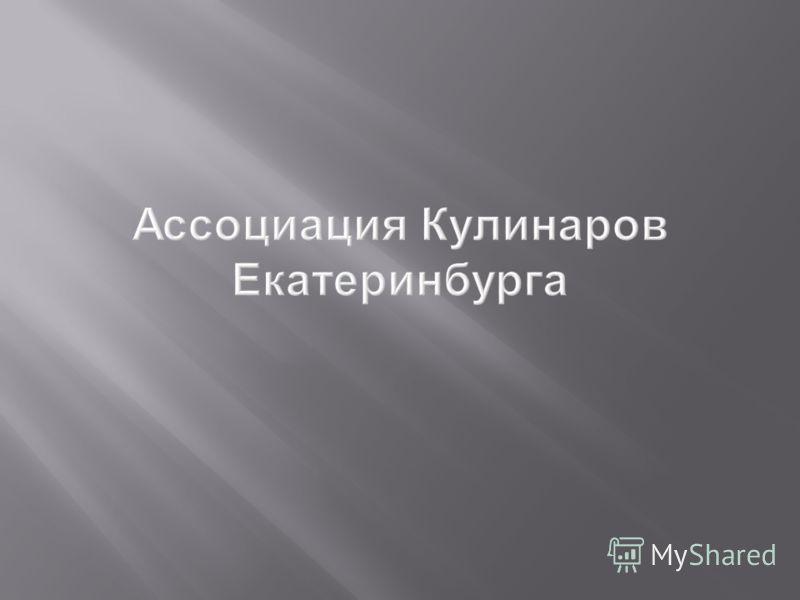 Ассоциация Кулинаров Екатеринбурга