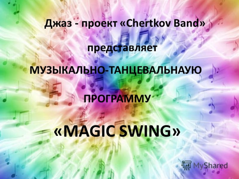 Джаз - проект «Chertkov Band» представляет МУЗЫКАЛЬНО-ТАНЦЕВАЛЬНАУЮ ПРОГРАММУ «MAGIC SWING»