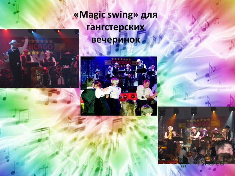 «Magic swing» для гангстерских вечеринок