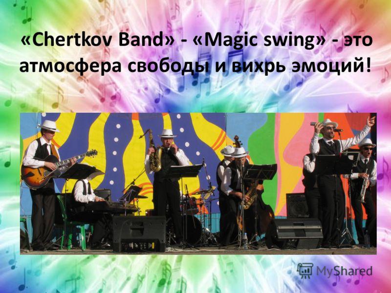 «Chertkov Band» - «Magic swing» - это атмосфера свободы и вихрь эмоций!