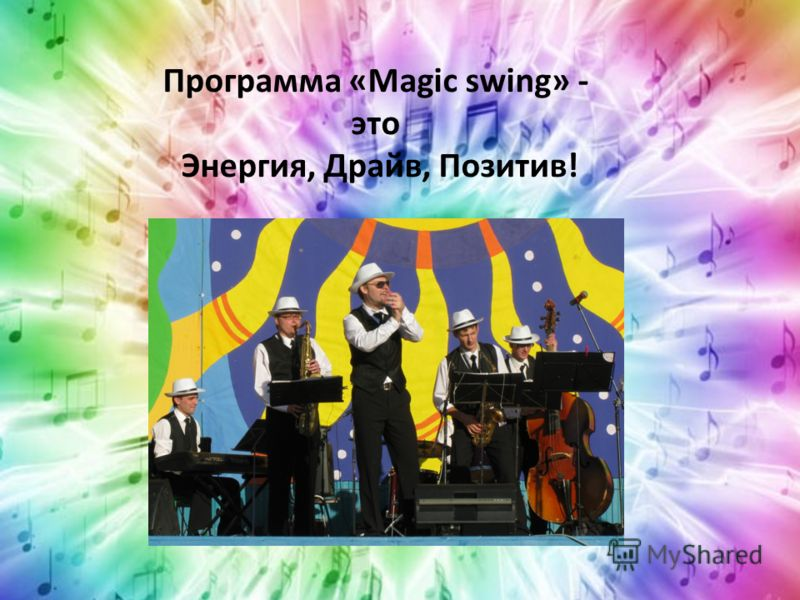 Программа «Magic swing» - это Энергия, Драйв, Позитив!