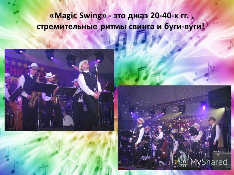 «Magic Swing» - это джаз 20-40-х гг., стремительные ритмы свинга и буги-вуги!