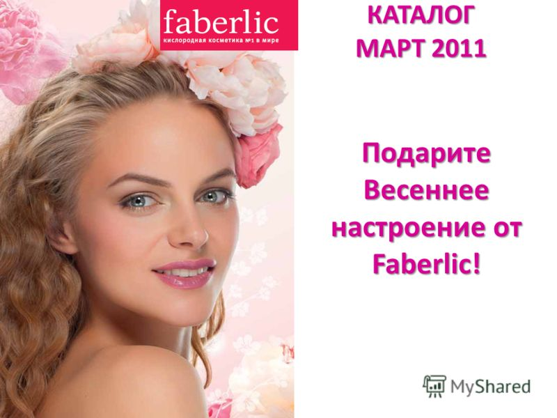 КАТАЛОГ МАРТ 2011 Подарите Весеннее настроение от Faberlic!