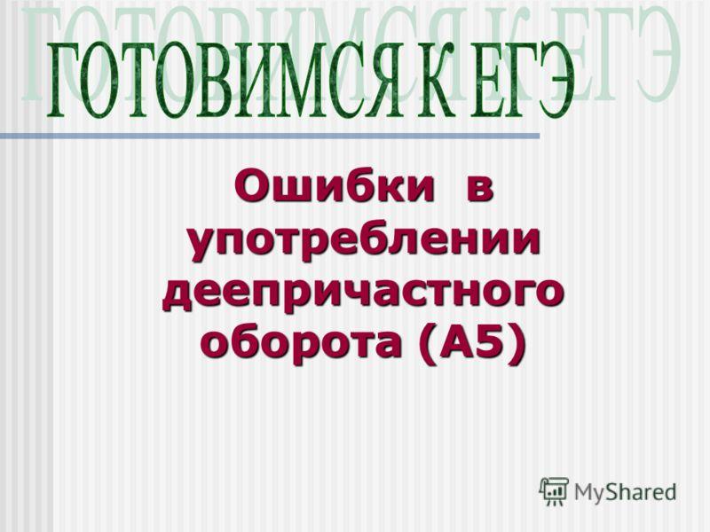 Ошибки в употреблении деепричастного оборота (А5)