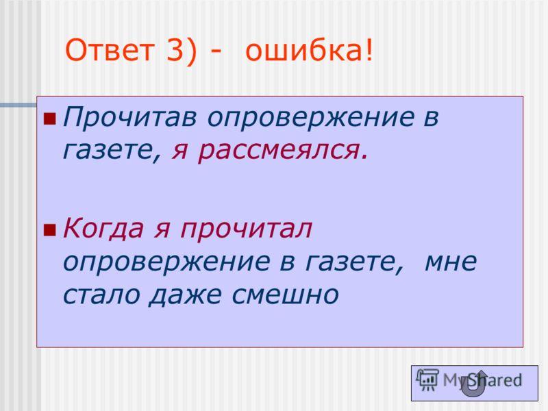 Ответ 3) - ошибка! Прочитав опровержение в газете, я рассмеялся. Когда я прочитал опровержение в газете, мне стало даже смешно