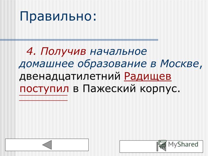 Правильно: 4. Получив начальное домашнее образование в Москве, двенадцатилетний Радищев поступил в Пажеский корпус.