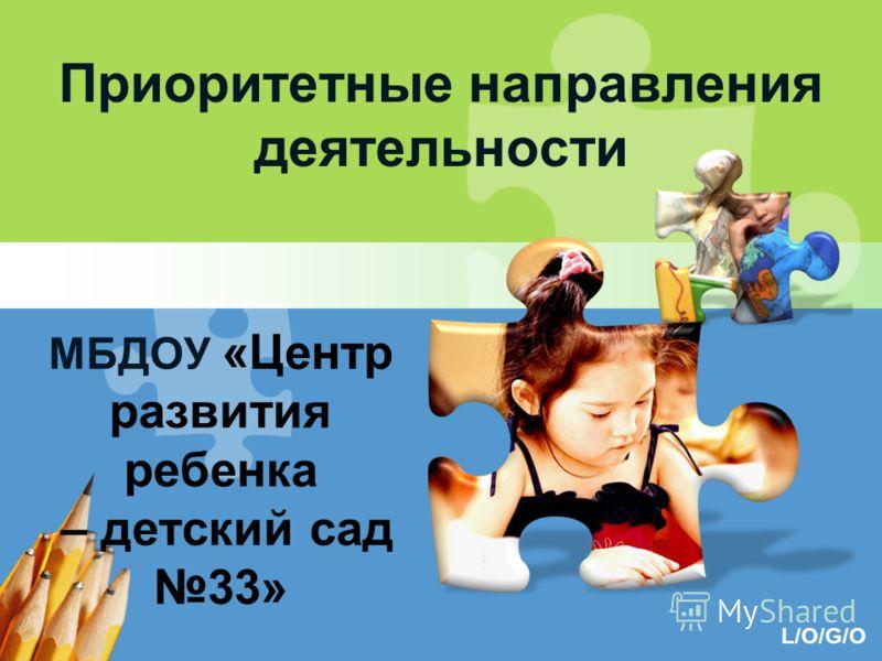 L/O/G/O Приоритетные направления деятельности МБДОУ «Центр развития ребенка – детский сад 33»