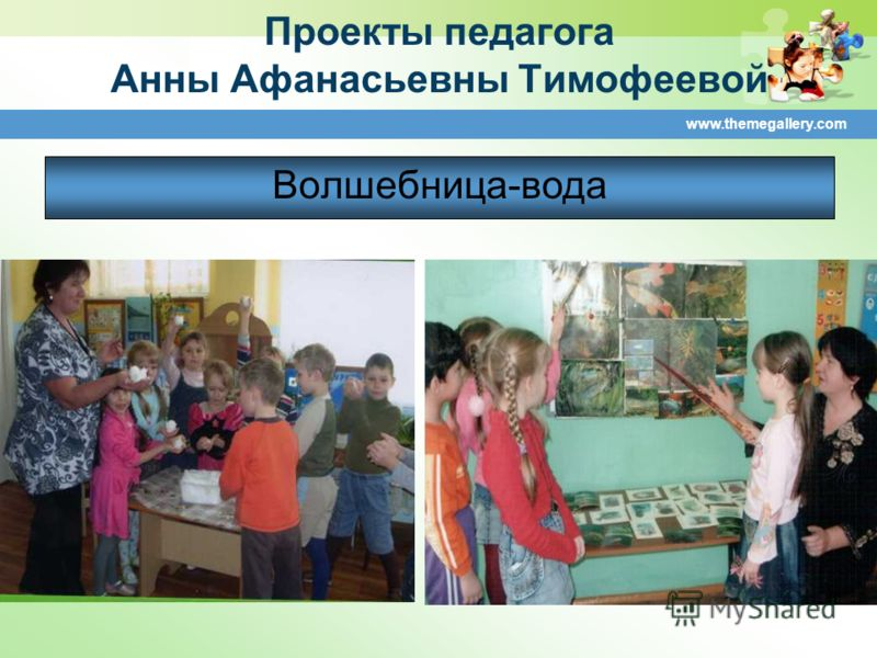 www.themegallery.com Проекты педагога Анны Афанасьевны Тимофеевой Волшебница-вода