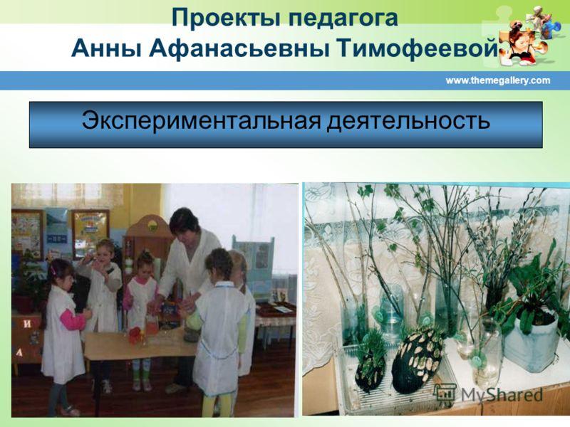 www.themegallery.com Проекты педагога Анны Афанасьевны Тимофеевой Экспериментальная деятельность