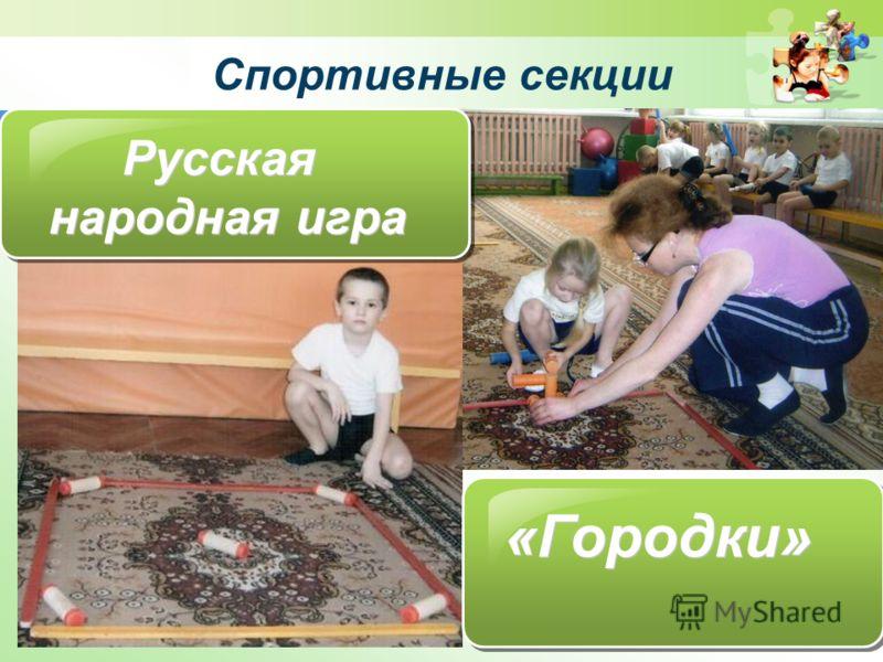 www.themegallery.com Спортивные секции Русская народная игра Русская народная игра «Городки»