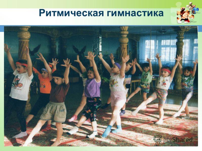 www.themegallery.com Ритмическая гимнастика