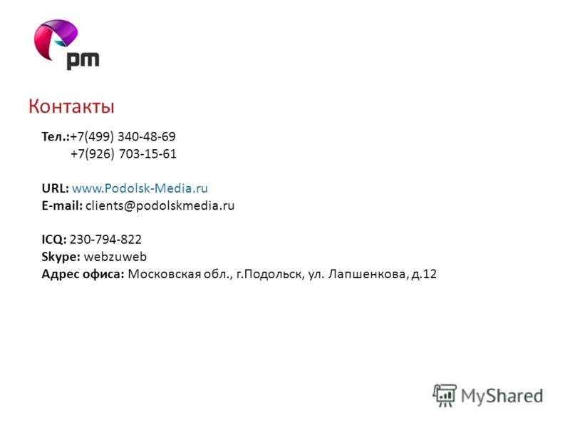 Тел.:+7(499) 340-48-69 +7(926) 703-15-61 URL: www.Podolsk-Media.ru E-mail: clients@podolskmedia.ru ICQ: 230-794-822 Skype: webzuweb Адрес офиса: Московская обл., г.Подольск, ул. Лапшенкова, д.12 Контакты
