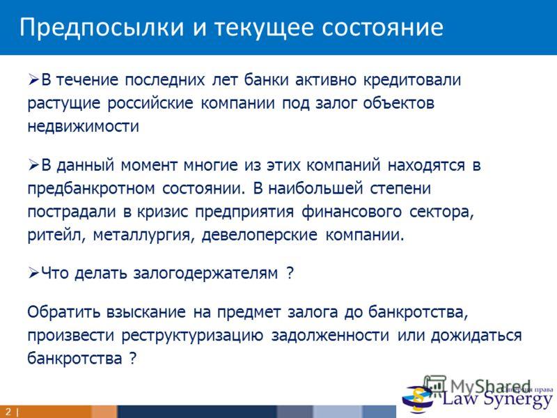 В течение последних лет банки активно кредитовали растущие российские компании под залог объектов недвижимости В данный момент многие из этих компаний находятся в предбанкротном состоянии. В наибольшей степени пострадали в кризис предприятия финансов