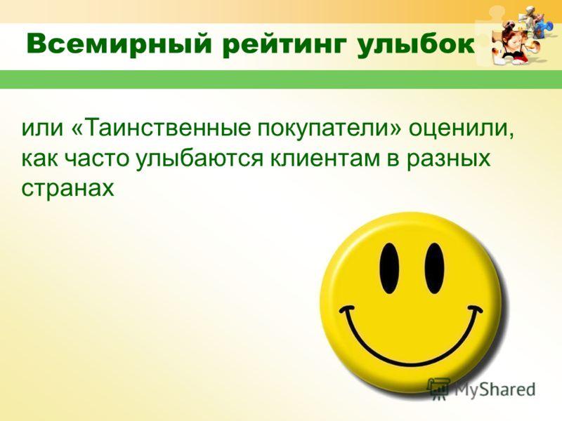 www.themegallery.com Всемирный рейтинг улыбок или «Таинственные покупатели» оценили, как часто улыбаются клиентам в разных странах
