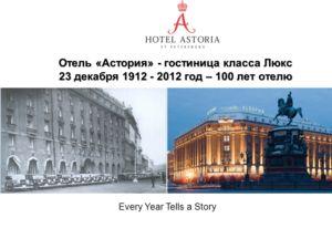 Отель «Астория» - гостиница класса Люкс 23 декабря 1912 - 2012 год – 100 лет отелю Every Year Tells a Story