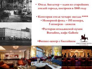 Отель Англетер – один из старейших отелей города, построен в 1840 году Категория отеля четыре звезды **** Номерной фонд – 193 номера, 5 номеров - люксов Ресторан итальянской кухни Borsalino, кафе Gallerie Фитнес-центр с бассейном