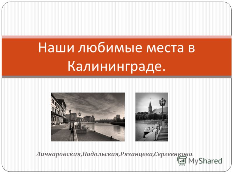 Личнаровская, Надольская, Рязанцева, Сергеенкова. Наши любимые места в Калининграде.
