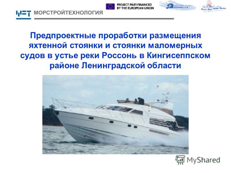 Предпроектные проработки размещения яхтенной стоянки и стоянки маломерных судов в устье реки Россонь в Кингисеппском районе Ленинградской области
