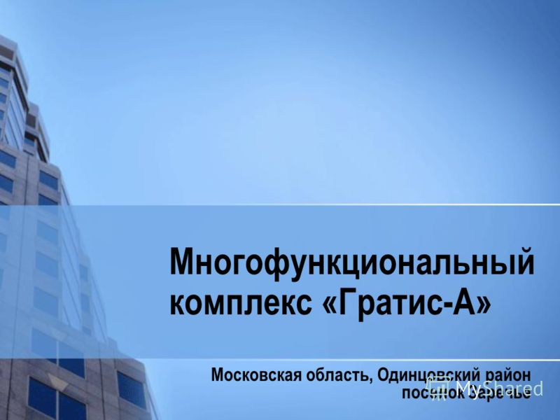 Многофункциональный комплекс «Гратис-А» Московская область, Одинцовский район поселок Заречье