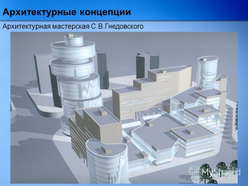 Архитектурные концепции Архитектурная мастерская С.В.Гнедовского