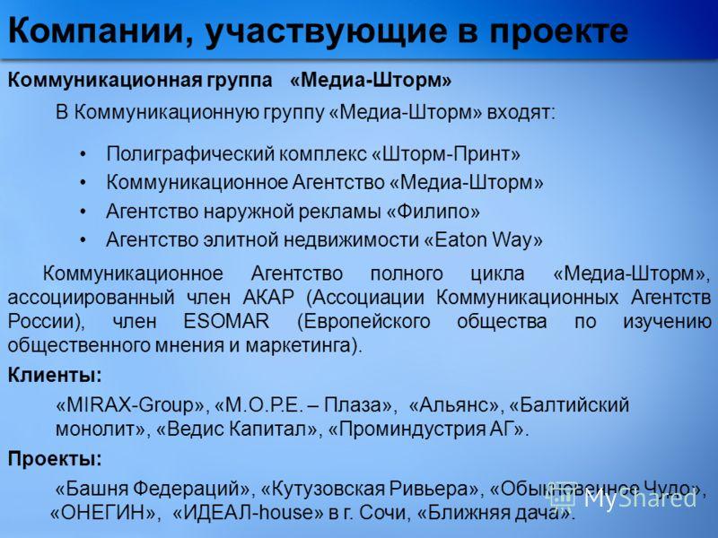 Компании, участвующие в проекте Коммуникационная группа «Медиа-Шторм» Коммуникационное Агентство полного цикла «Медиа-Шторм», ассоциированный член АКАР (Ассоциации Коммуникационных Агентств России), член ESOMAR (Европейского общества по изучению обще