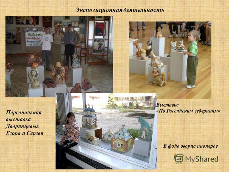 Экспозиционная деятельность Экспозиция работ выпускников студии на кафедре Керамики художественного института