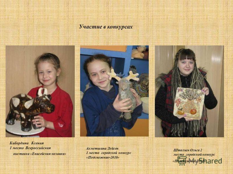 Участие в конкурсах ГОРОДСКОЙ КОНКУРС СКУЛЬПТУР ИЗ СНЕГА «ПАРАД КОРОВ»