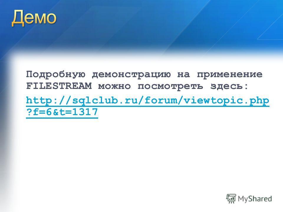 Подробную демонстрацию на применение FILESTREAM можно посмотреть здесь: http://sqlclub.ru/forum/viewtopic.php ?f=6&t=1317