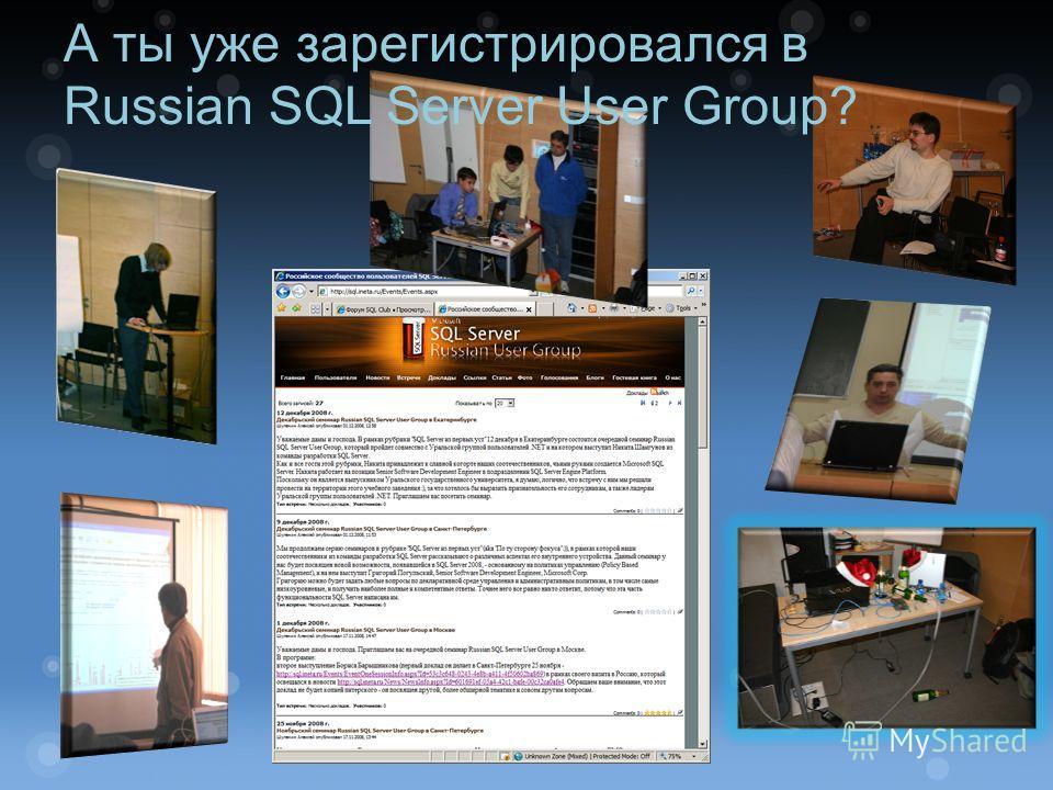 А ты уже зарегистрировался в Russian SQL Server User Group?