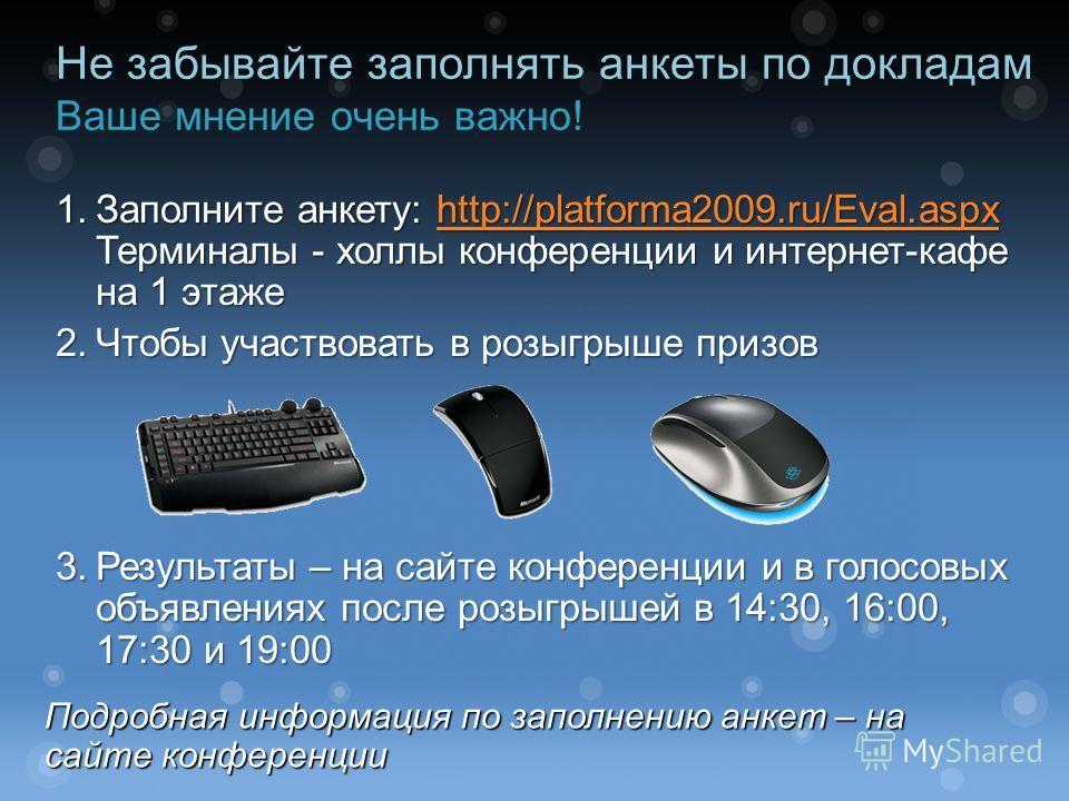 Заполните анкету: http://platforma2009.ru/Eval.aspx Терминалы - холлы конференции и интернет-кафе на 1 этаже Заполните анкету: http://platforma2009.ru/Eval.aspx Терминалы - холлы конференции и интернет-кафе на 1 этажеhttp://platforma2009.ru/Eval.aspx