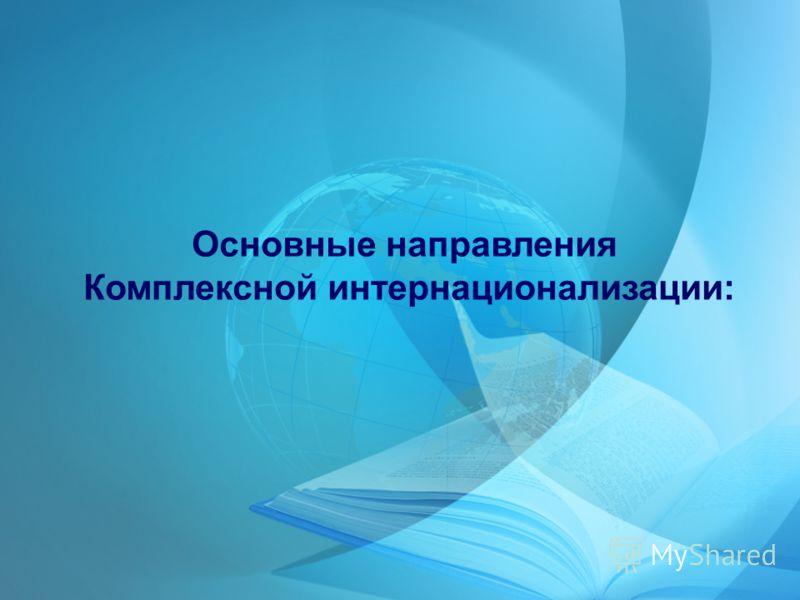 Основные направления Комплексной интернационализации: