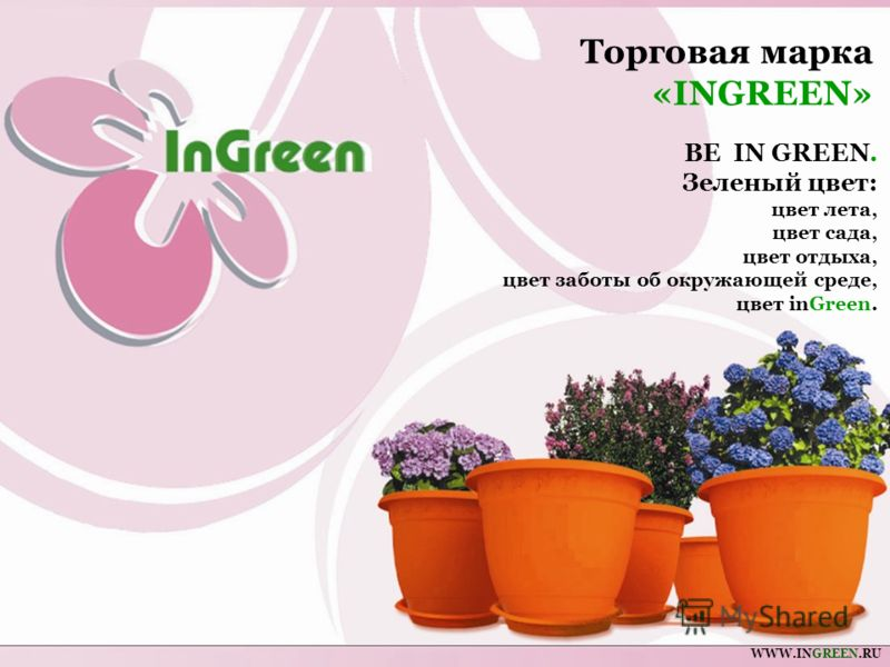 BE IN GREEN. Зеленый цвет: цвет лета, цвет сада, цвет отдыха, цвет заботы об окружающей среде, цвет inGreen. WWW.INGREEN.RU Торговая марка «INGREEN»