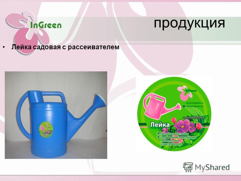 продукция Лейка садовая с рассеивателем