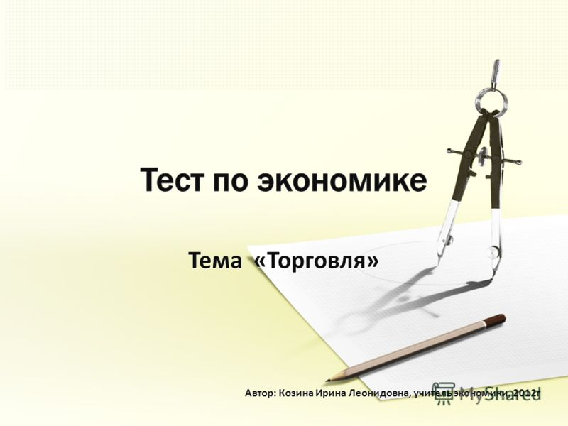 Тема «Торговля» Автор: Козина Ирина Леонидовна, учитель экономики, 2012г
