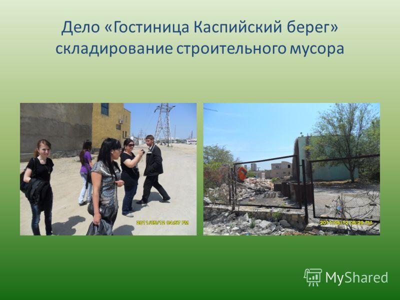 Дело «Гостиница Каспийский берег» складирование строительного мусора