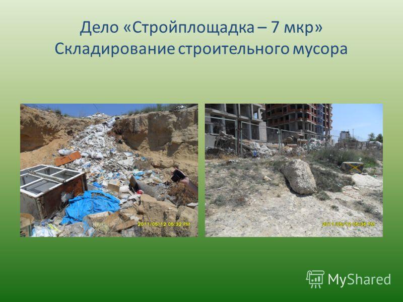 Дело «Стройплощадка – 7 мкр» Складирование строительного мусора