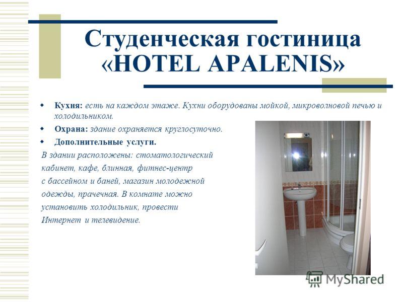 Студенческая гостиница «HOTEL APALENIS» Кухня: есть на каждом этаже. Кухни оборудованы мойкой, микроволновой печью и холодильником. Охрана: здание охраняется круглосуточно. Дополнительные услуги. В здании расположены: стоматологический кабинет, кафе,