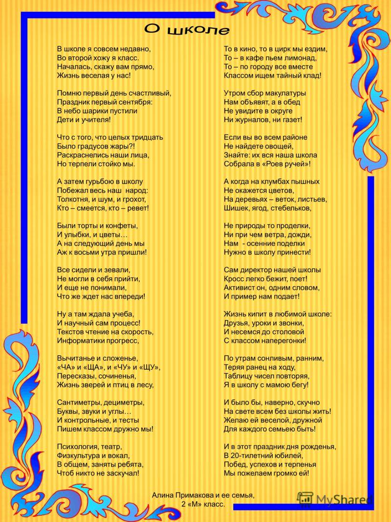 То в кино, то в цирк мы ездим, То – в кафе пьем лимонад, То – по городу все вместе Классом ищем тайный клад! Утром сбор макулатуры Нам объявят, а в обед Не увидите в округе Ни журналов, ни газет! Если вы во всем районе Не найдете овощей, Знайте: их в