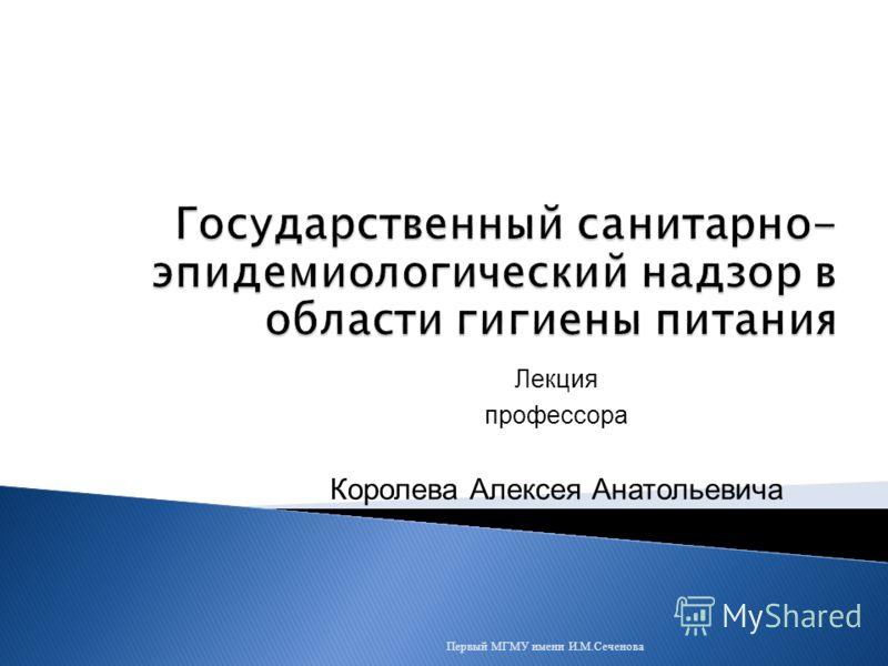 Лекция профессора Королева Алексея Анатольевича Первый МГМУ имени И.М.Сеченова