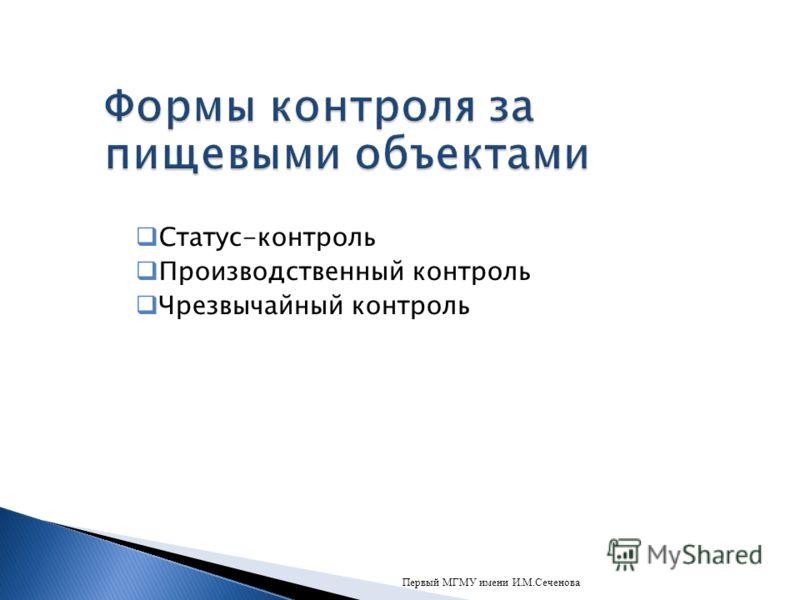 Статус-контроль Производственный контроль Чрезвычайный контроль Первый МГМУ имени И.М.Сеченова
